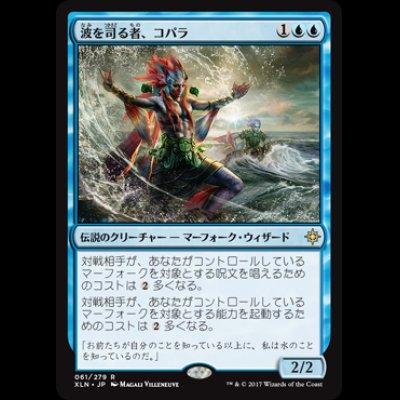 画像1: 波を司る者、コパラ/Kopala, Warden of Waves     [XLN]