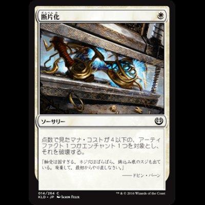 画像1: 断片化/Fragmentize [KLD]