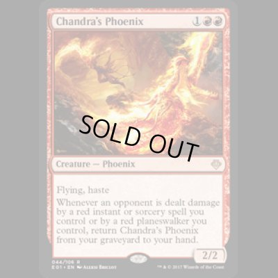 画像1: チャンドラのフェニックス/Chandra's Phoenix [ANN]