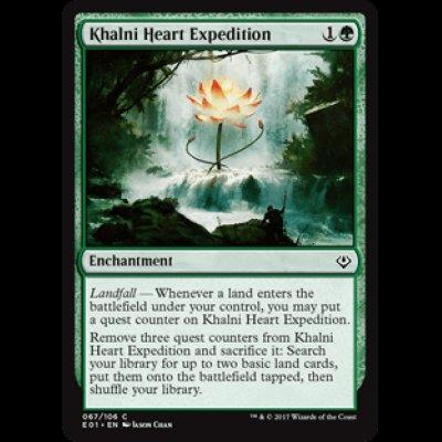 画像1: カルニの心臓の探検/Khalni Heart Expedition [ANN]
