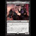 リッチの騎士、ジョス・ヴェス/Josu Vess, Lich Knight [DOM]