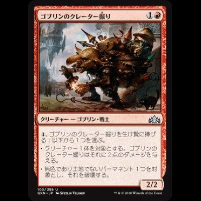 画像1: ゴブリンのクレーター掘り/Goblin Cratermaker [GRN]
