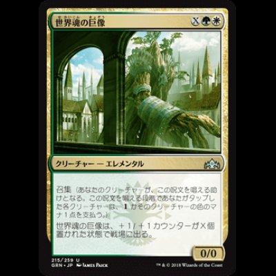 画像1: 世界魂の巨像/Worldsoul Colossus [GRN]