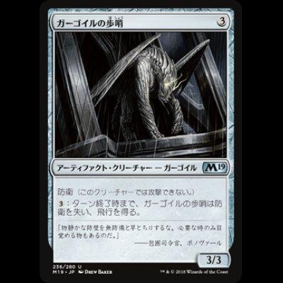 画像1: ガーゴイルの歩哨/Gargoyle Sentinel [M19]