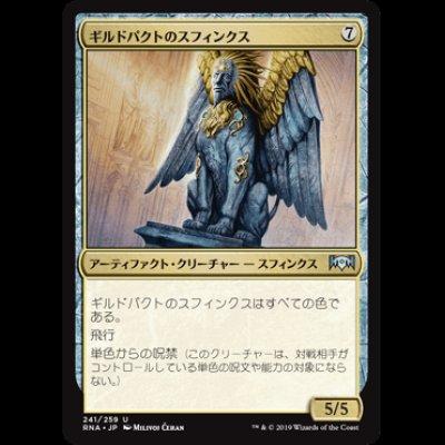 画像1: ギルドパクトのスフィンクス/Sphinx of the Guildpact [RNA]