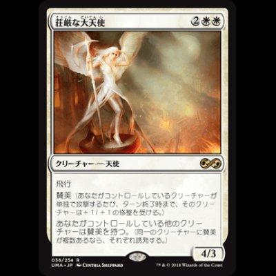 画像1: 荘厳な大天使/Sublime Archangel [UMA]